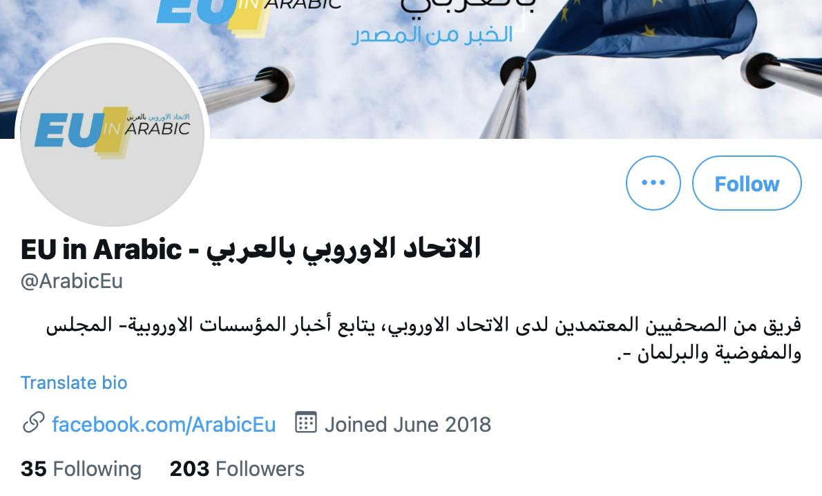 EU in Arabic